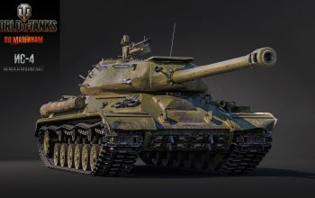 bigworld,tanks,wargaming.net,wot,мир танков,World of tanks