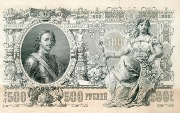 Version of 1912 year,Деньги,рубли,banknote,empire,russian,купюра,500