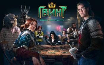 карточная игра,cd projekt red,ведьмак,witcher,гвинт,card game,gwent,Gwent: The Witcher Card Game