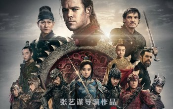 matt damon,warriors,armor,pedro pascal,asiatic,movie,The Great Wall,china,blade,Tian Jing,film,asian,chinese,dragon,sword,cinema